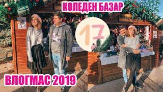 КОЛЕДЕН БАЗАР И МАЛКО ПОКУПКИ + GIVEAWAY - ВЛОГМАС ДЕН 17 2019