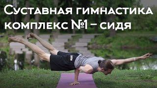 Суставная гимнастика комплекс №1 - сидя