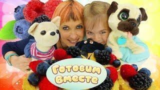 Маша #КапукиКануки и Юля готовят ТАРТАЛЕТКИ с ЯГОДАМИ для игрушек. Готовим вместе в Видео #длядетей