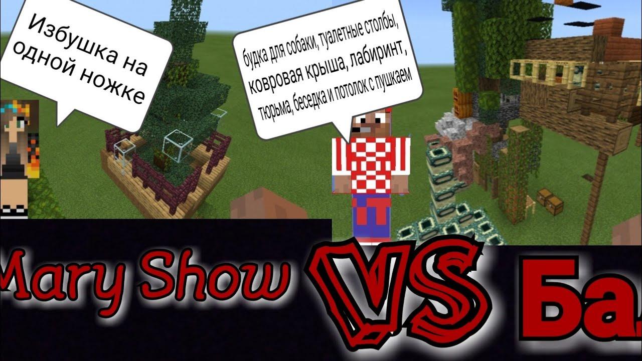 Битва за сундук в майнкрафт#3!!!Строим дерево и домик ...