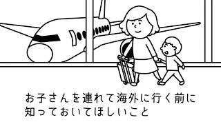 ハーグ条約を知ろう! ②子どもと海外渡航する際の注意点 thumbnail