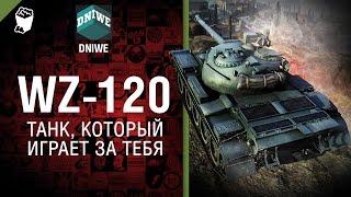 WZ-120 - Танк, который играет за тебя №18 - от DNIWE [World of Tanks]