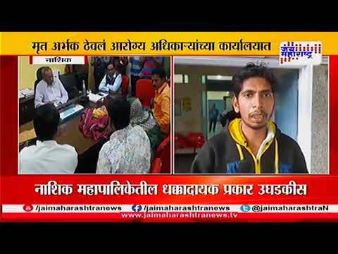 Nashik Dead Infant In Front On Medical Officer; Died Due To Treatment