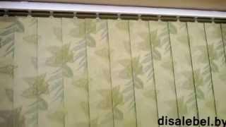 Вертикальные тканевые жалюзи (DisaleBel.by)(Убедитесь насколько красиво смотрятся вертикальные жалюзи. Удобно пользоваться и управлять вертикальными..., 2015-01-08T12:08:48.000Z)