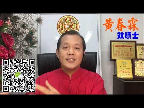 2019年十二生肖运程 - 蛇 :黄春霖老师