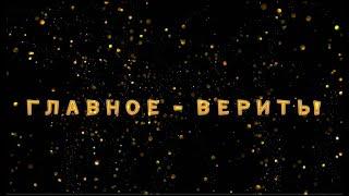 """Новогодний фильм """"Главное-верить!"""""""