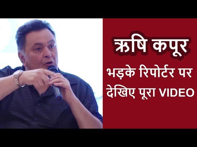 Rishi Kapoor भड़के Reporter पर गुस्से में कहा ये   MULK Success Press Conference   Taapsee Pannu