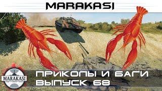 World of Tanks приколы, угарные моменты, баги, эпичные вертухи 68