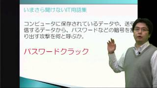 パスワードクラック(いまさら聞けないIT用語集 )