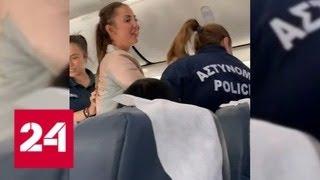 Смотреть видео Пьяную петербурженку под аплодисменты вывели из самолета на Кипре - Россия 24 онлайн