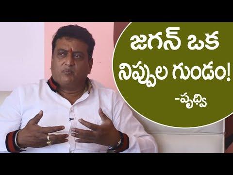 comedian prudhvi about YS jagan - prudhvi interview || #ysjaganpadayatra || friday poster