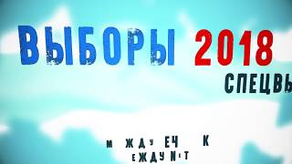 Выборы президента РФ 2018, спецвыпуск, Сергей Щербаков