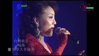 20070331, 台灣歌星, 楊燕