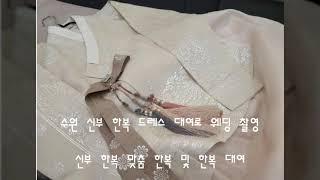 수원 신부 한복 드레스 대여로 웨딩 촬영