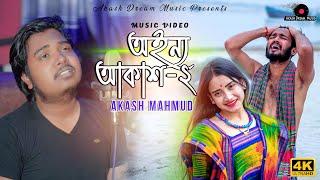 Oinno Akash-2   AKASH MAHMUD   SUKANTO SHARMA   JANNAT SOYA (অইন্য আকাশ-২)   Akash Dream Music 2021
