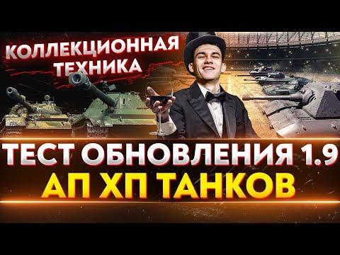 ТЕСТ ОБНОВЛЕНИЯ 1.9 - Коллекционная техника, АП Прочности танков