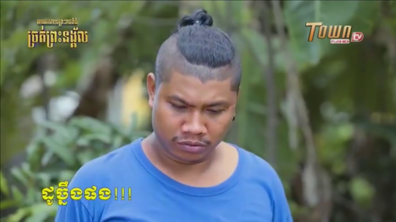 ដូច្នឹងផង វគ្គថ្មី សើចជាមួយ នាយ កុយ   Khmer Funny Video   TOWN FULL HD TV