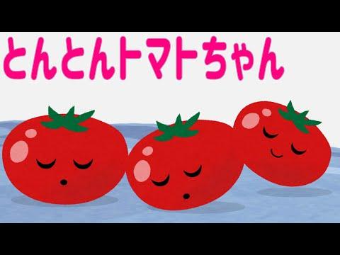 とんとん トマト ちゃん youtube