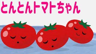 NHKのいないいないばあの人気曲の「とんとんトマトちゃん」 トマトちゃん達はみんな可愛いですよね!いないいないばぁ!の中でも人気曲です!...