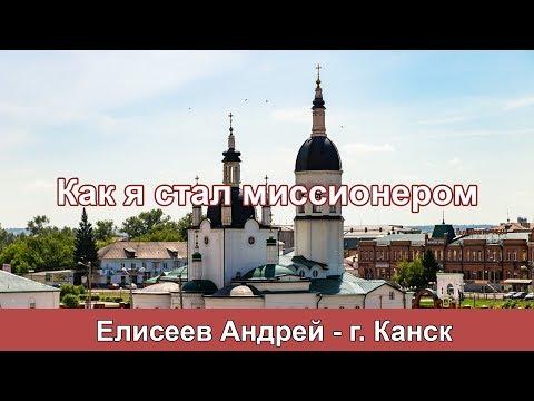 Как я стал миссионером - Елисеев А. г. Канск.  МСЦ ЕХБ