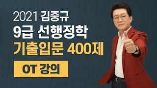 공무원 9급행정학 김중규 교수님 2021 선행정학 기출…