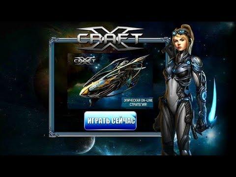 Xcraft игра браузерная полностью заточена в жанр ...