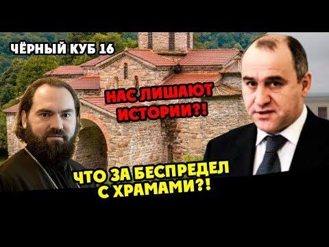 Черный Куб КЧР (Выпуск №16) Битва за Аланские храмы!!