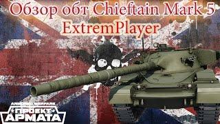 Armored Warfare:Проект Армата | Chieftain Mk.5\Обзор.Гайд.VOD|