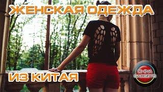 Женские футболки  с Aliexpress | ОБЗОР + ФОТО | China_Gadgets
