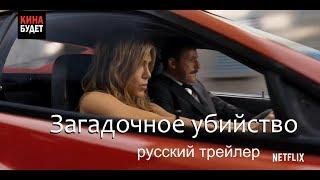 Загадочное убийство (Murder Mystery) 2019  Netflix Русский трейлер Озвучка КИНА БУДЕТ