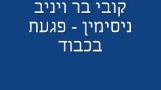 קובי בר ויניב ניסימין פגעת בכבוד