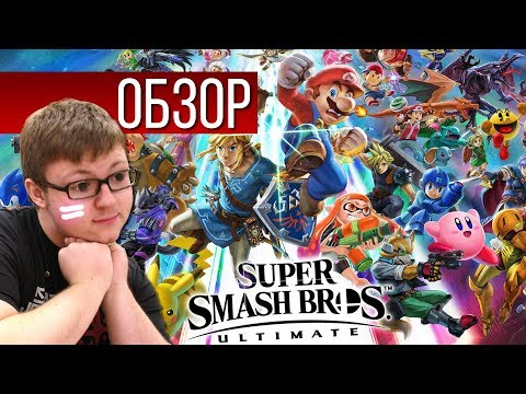 Super Smash Bros. Ultimate - Годнота! (ОБЗОР) thumbnail