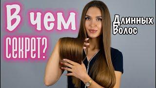 СЕКРЕТЫ КРАСИВЫХ ВОЛОС КАК ОТРАСТИТЬ ДЛИННЫЕ Волосы Уход за Волосами