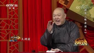 《名段欣赏》 20190911 名家书场 评书《隋唐演义》(第二十七回)| CCTV戏曲