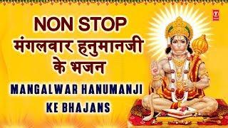 मंगलवार हनुमानजी के भजन Non Stop Mangalwar Hanumanji Ke Bhajan I HARIHARAN, ANURADHA PAUDWAL, LAKKHA