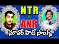 Ntr And Anr Super Hit Telugu Songs - Telugu Super Hit Songs - 2016 video