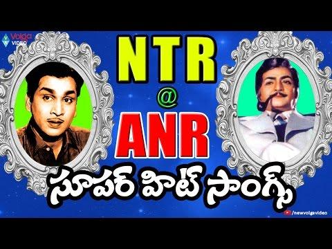 NTR And ANR Super Hit Telugu Songs - Telugu Super Hit Songs - 2016
