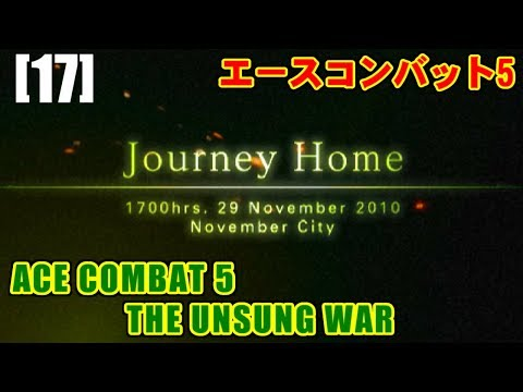 [M17] JOURNEY HOME - ACE COMBAT 5 THE UNSUNG WAR