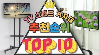 2020 tv 스탠드 거치대 인기제품 TOP 10 비교…
