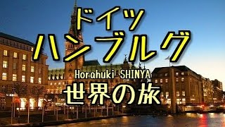 SHINYA『世界の旅』第5回 ドイツ(ハンブルグ)