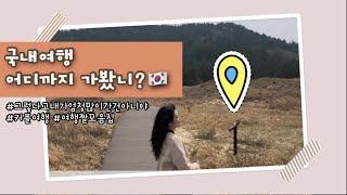[travel vlog] 국내여행 어디까지 가봤니?  …
