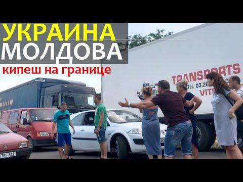 Бардак на границе Украина - Молдова. Лето 2019, Староказачье - Тудора
