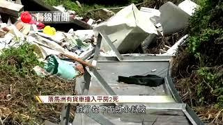 【落馬洲貨車撞塌平房釀兩死】  一輛密斗貨車在落馬洲失事,撞塌一個養魚場內的一間平房,貨車司機和屋內一名男子傷重死亡。