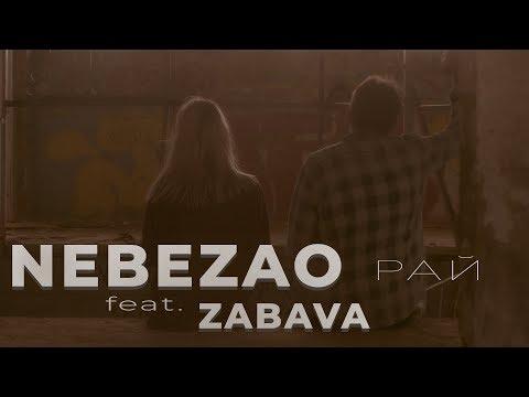 Смотреть клип Nebezao - Рай Feat. Zabava
