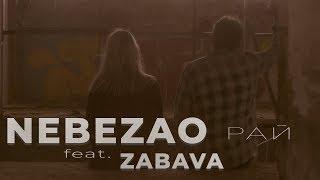Смотреть клип Nebezao Ft. Zabava - Рай