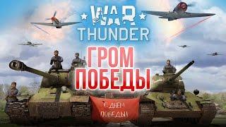War Thunder: Гром победы в Одинцово