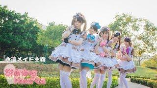 Fan made video, cosplay and dancing group from Hong Kong, cosplay @Home Cafe uniform costume. CN: Yellow : Miyuki Murasame Black : 小夜 (Facebook: ...