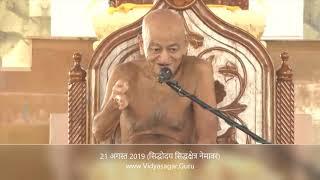 21 अगस्त 2019 आचार्य श्री विद्यासागर प्रवचन (सिद्धोदय सिद्धक्षेत्र नेमावर)