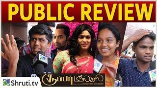 Super Deluxe Review with Public | Vijay Sethupathi, Samantha | Thiagarajan Kumararaja