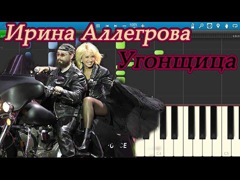 Все mp3 Ирина Аллегрова скачать бесплатно. музыка mp3